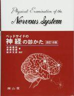 <<健康・医療>> ベッドサイドの神経の診かた 改訂18版 / 田崎義昭