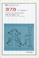 <<宗教・哲学・自己啓発>> カフカ マイナー文学のために / ジル・ドゥルーズ