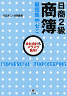 <<ビジネス>> 日商2級商簿 最短集中ゼミ 第4版 / 川辺洋二