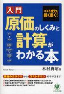 <<ビジネス>> 入門 原価のしくみと計算がわかる本 / 木村典昭