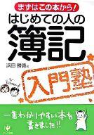 <<ビジネス>> はじめての人の簿記入門塾 / 浜田勝義