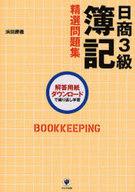 <<ビジネス>> 日商3級簿記 精選問題集 第4版 / 浜田勝義