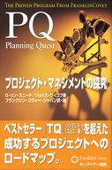 <<ビジネス>> PQ プロジェクト・マネジメントの探究 / G・L・スニード