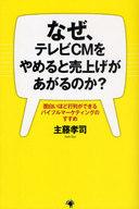 <<ビジネス>> なぜ、テレビCMをやめると売上げがあがる / 主藤孝司