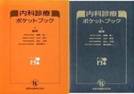 <<健康・医療>> ケース付)内科診療ポケットブック / 廣瀬俊一