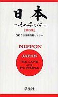 <<ビジネス>> 日本-その姿と心- 第8版 / 日鉄技術情報センター