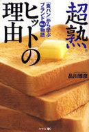 <<ビジネス>> 超熟 ヒットの理由 「食パン」から学ぶブ / 品川雅彦