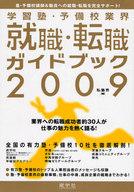 <<ビジネス>> 09 就職・転職ガイドブック / 私塾界