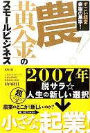 <<ビジネス>> 農!黄金のスモールビジネス / 杉山経昌