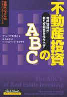 <<ビジネス>> 不動産投資のABC 物件管理が新たな利益 / K・マクロイ