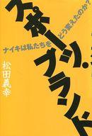 <<ビジネス>> スポーツ・ブランド ナイキは私たちをどう / 松田義幸