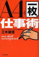 <<ビジネス>> 「A4一枚」仕事術 / 三木雄信