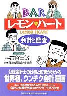 <<ビジネス>> BARレモン・ハート 会計と監査 / 古谷三敏