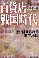 <<ビジネス>> 百貨店戦国時代 / 川嶋幸太郎