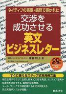 <<ビジネス>> 交渉を成功させる英文ビジネスレ ROM付 / 権藤知子