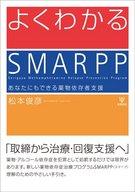 <<趣味・雑学>> よくわかるSMARPP あなたにもできる薬物依存者支援 / 松本俊彦