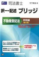 <<趣味・雑学>> 司法書士 択一・記述 ブリッジ 不動産登記法 実戦編 第6版 / 竹下貴浩