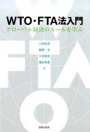 <<趣味・雑学>> WTO・FTA法入門 / 小林友彦/飯野文/小寺智史/福永有夏
