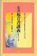 <<宗教・哲学・自己啓発>> ルカ福音書講義-仏陀とキリスト教 / R・シュタイナー