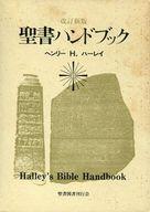 <<宗教・哲学・自己啓発>> 聖書ハンドブック