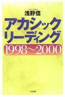 <<宗教・哲学・自己啓発>> アカシックリーディング1998~2000 / 浅野信