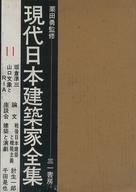 <<産業>> ケース付)現代日本建築家全集 11(坂倉準三、山口文象とRIA) / 栗田勇