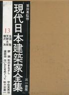 <<産業>> ケース付)現代日本建築家全集 13 (生田勉・天野太郎・増沢洵) / 栗田勇