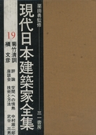 <<産業>> ケース付)現代日本建築家全集 19(菊竹清訓、槇文彦) / 栗田勇
