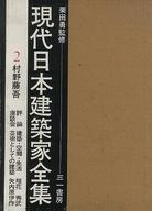 <<産業>> ケース付)現代日本建築家全集 2(村野藤吾) / 栗田勇