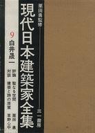 <<産業>> ケース付)現代日本建築家全集 9(白井晟一) / 栗田勇