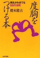 <<宗教・哲学・自己啓発>> 度胸をつける本 勇気がわきでる88の法則 / 櫻木健古