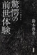 <<宗教・哲学・自己啓発>> ヘミシンクで起きた 驚愕の「前世体験」 / 鈴木啓介