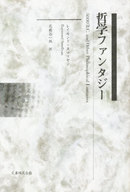 <<宗教・哲学・自己啓発>> 哲学ファンタジー / レイモンド・スマリヤ