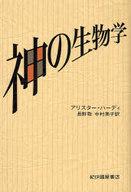 <<宗教・哲学・自己啓発>> 神の生物学 / A・ハーディ
