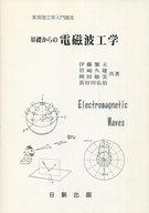 <<産業>> 基礎からの電磁波工学 / 伊藤繁夫