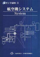 <<産業>> 航空機システム 第4版 / 日本航空技術協会