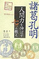 <<歴史・地理>> 諸葛孔明 人間力を伸ばす7つの教え / 姚磊