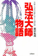 <<宗教・哲学・自己啓発>> 弘法大師物語 / 新居祐政