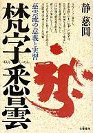 <<宗教・哲学・自己啓発>> 梵字悉曇 / 静慈圓