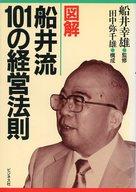 <<政治・経済・社会>> 図解 船井流101の経営法則 / 田中弥千雄