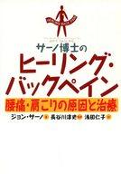 <<宗教・哲学・自己啓発>> サーノ博士のヒーリング・バックペイン / J・E・サーノ