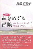 <<宗教・哲学・自己啓発>> CDブック 声をめぐる冒険 ヴォイスヒー / 渡邊満喜子