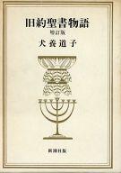 <<宗教・哲学・自己啓発>> 増訂版 旧約聖書物語 / 犬養道子