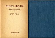 <<政治・経済・社会>> ケース付)近代化と日本の工場 組織の社会学的分析