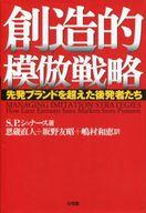<<政治・経済・社会>> 創造的模倣戦略 先発ブランドを超えた後発者たち / スティーヴン・P. シュナース