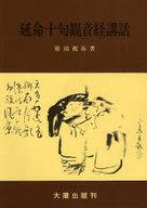 <<宗教・哲学・自己啓発>> 延命十句観音経講話 / 原田祖岳