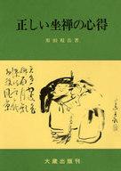 <<宗教・哲学・自己啓発>> 正しい坐禅の心得 / 原田祖岳