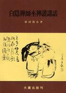 <<宗教・哲学・自己啓発>> 白隠禅師坐禅讃講話 / 原田祖岳