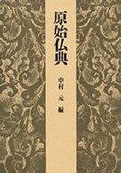 <<宗教・哲学・自己啓発>> 原始仏典 / 中村元