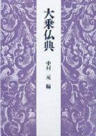 <<宗教・哲学・自己啓発>> 大乗仏典 / 中村元